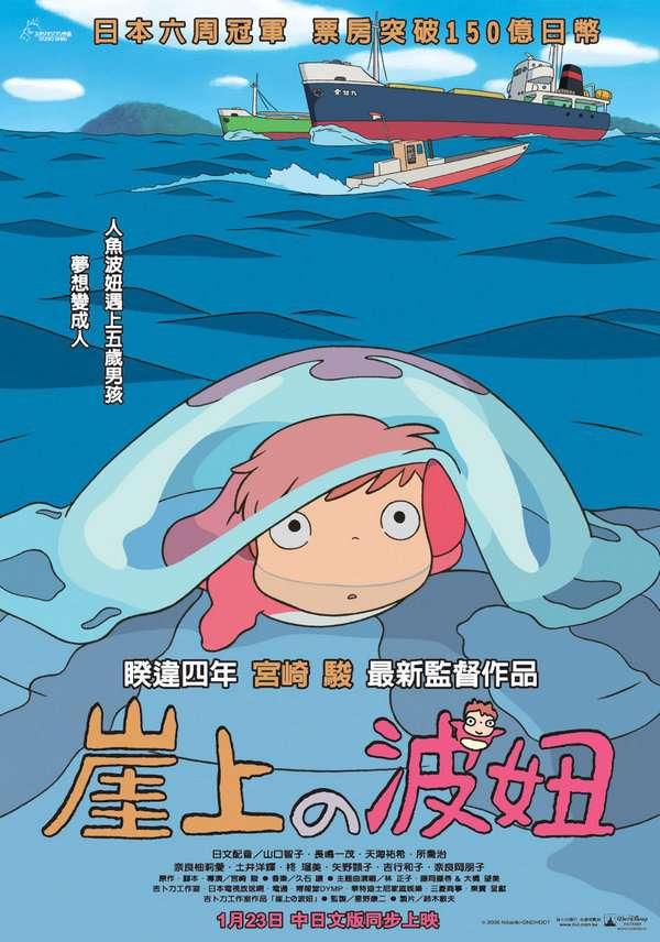 崖上的波妞_Ponyo on the Cliff By The Sea_電影海報
