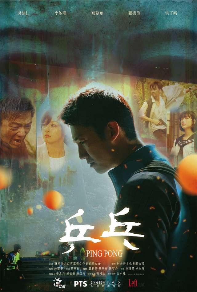 乒乓_Ping Pong_電影海報
