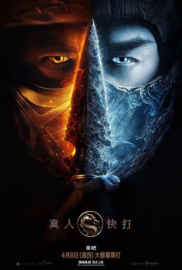 真人快打_Mortal Kombat_電影海報