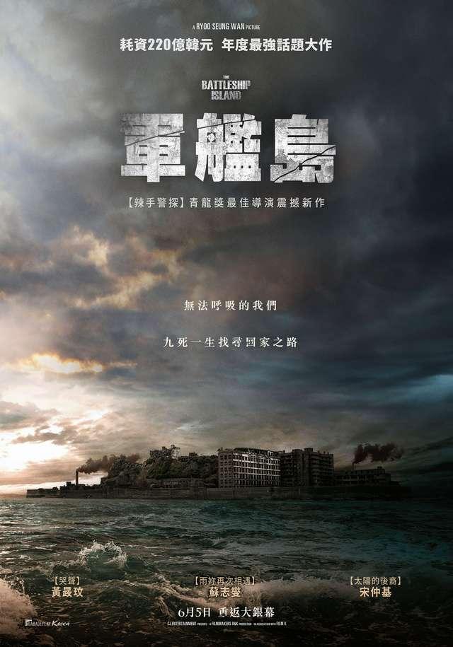 軍艦島_The Battleship Island_電影海報
