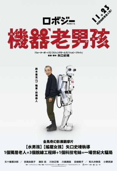 機器老男孩_Robo-G_電影海報