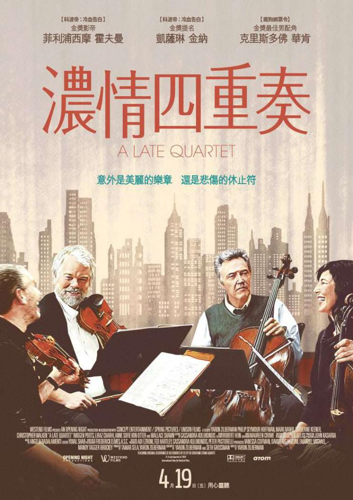 濃情四重奏_A Late Quartet_電影海報