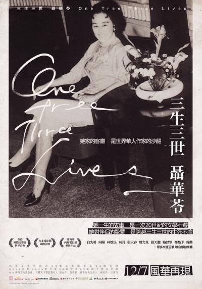 三生三世 聶華苓_One Tree Three Lives_電影海報