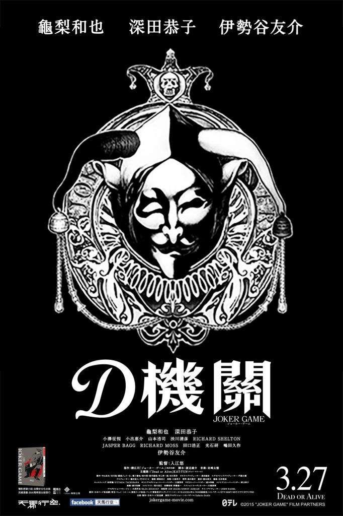 D機關_Joker Game_電影海報