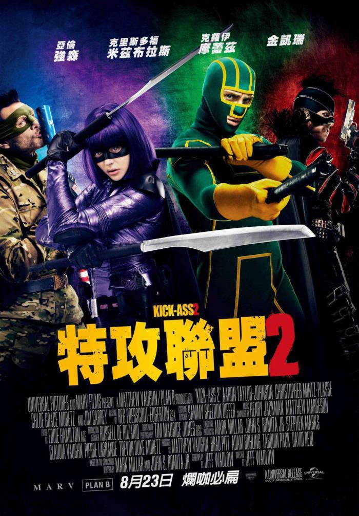 特攻聯盟2_Kick-Ass 2_電影海報