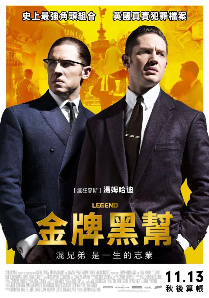 金牌黑幫_Legend_電影海報