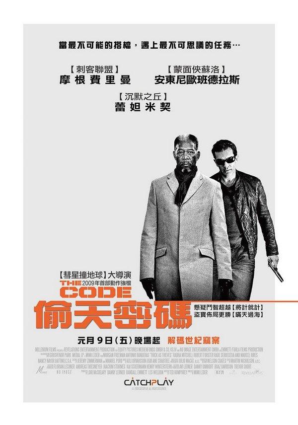 偷天密碼_Thick as Thieves_電影海報