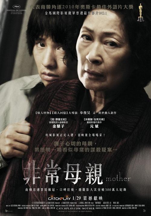 非常母親_Mother (2009)_電影海報