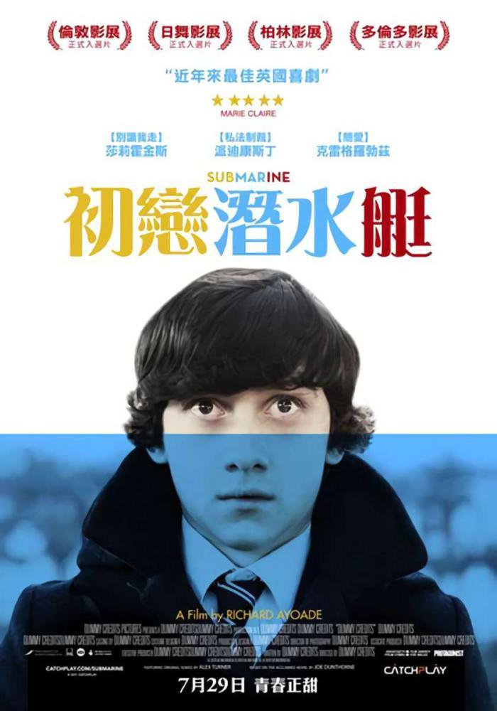 初戀潛水艇_Submarine_電影海報