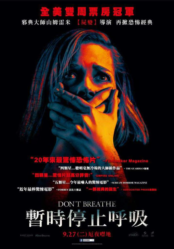 暫時停止呼吸_Don't Breathe_電影海報