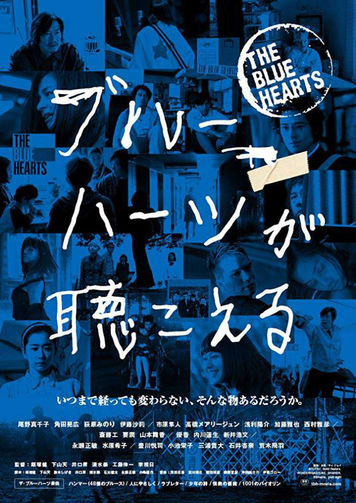 藍心狂想曲_The Blue Hearts_電影海報