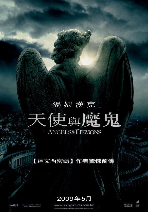 天使與魔鬼_Angels & Demons_電影海報