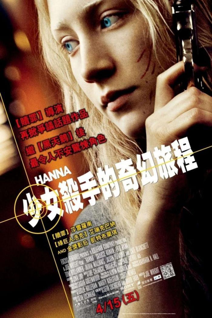 少女殺手的奇幻旅程_Hanna_電影海報