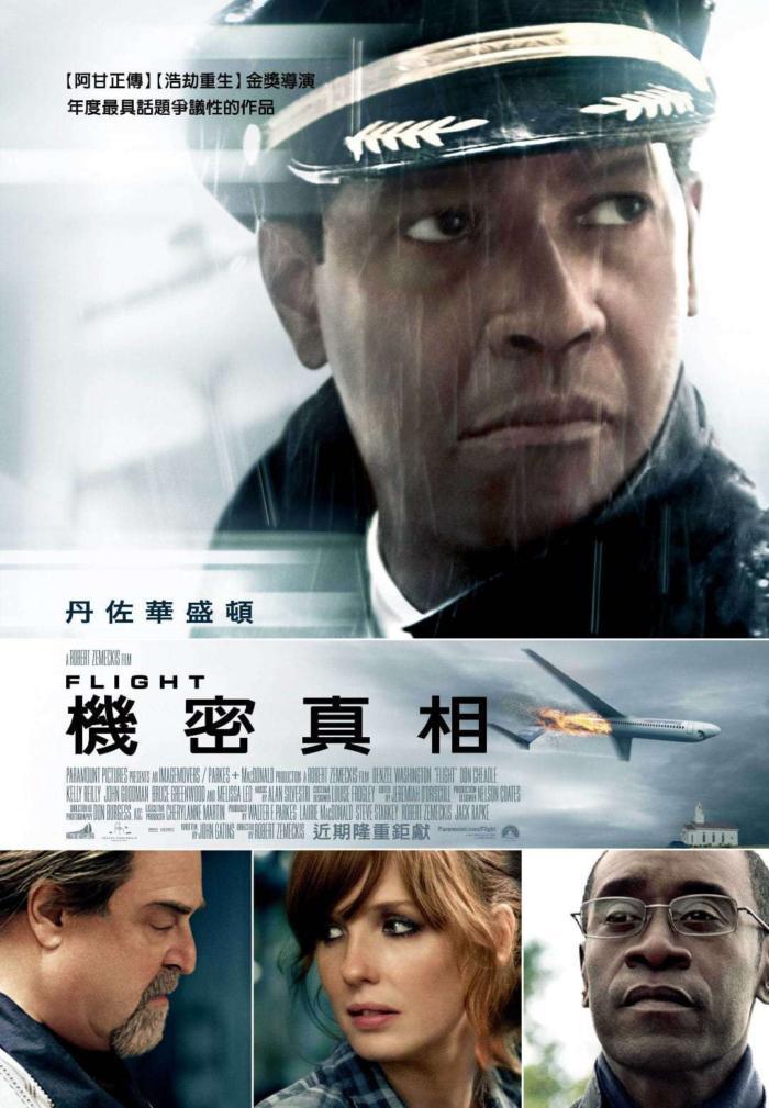 機密真相_Flight_電影海報
