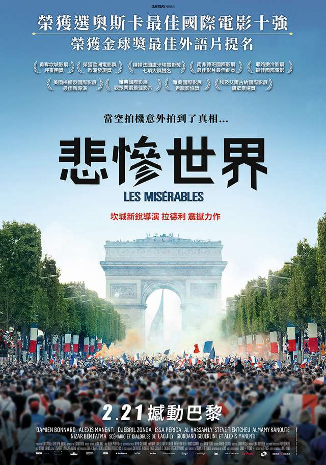 悲慘世界_Les miserables_電影海報