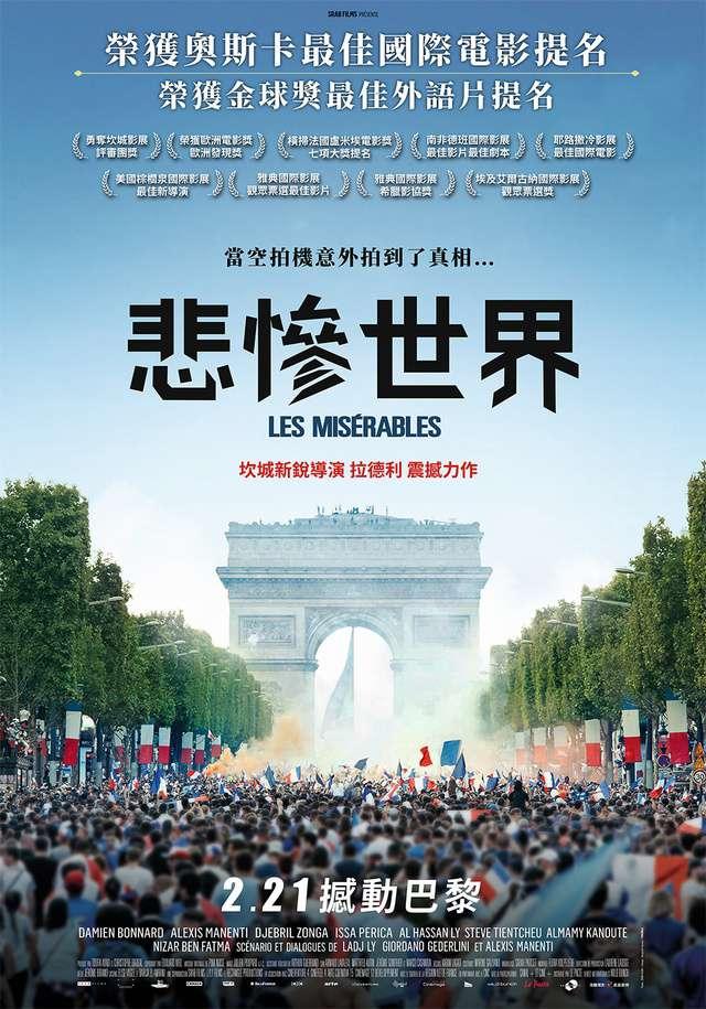 悲慘世界_Les miserables_電影海報