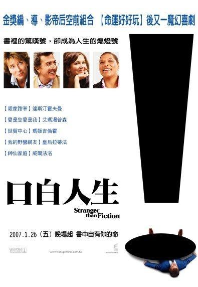 口白人生_Stranger than Fiction  (2006)_電影海報