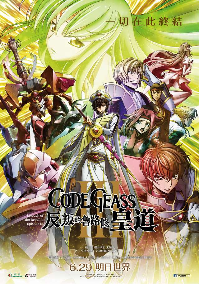 CODE GEASS反叛的魯路修 III 皇道_ODE GEASS Lelouch of the Rebellion III -Glorification-_電影海報