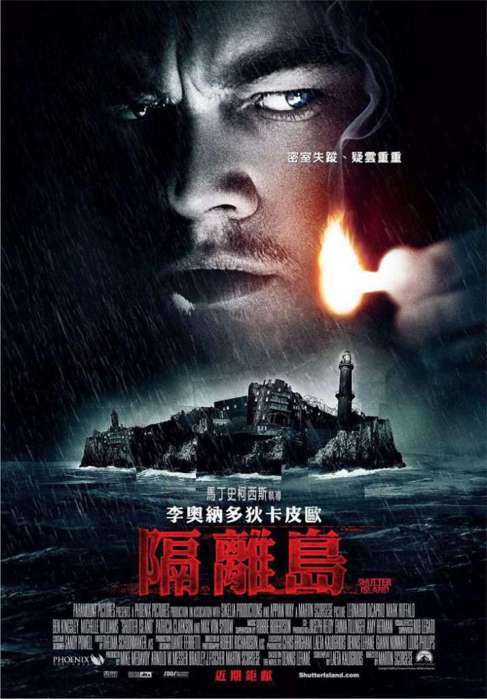 隔離島_Shutter Island_電影海報