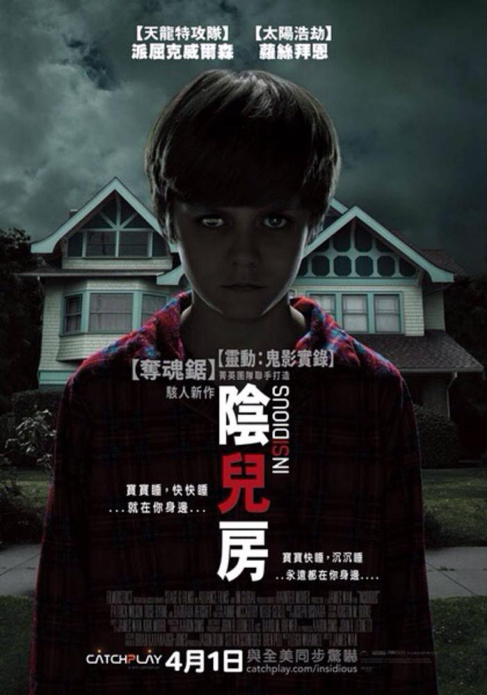 陰兒房_Insidious (2010)_電影海報