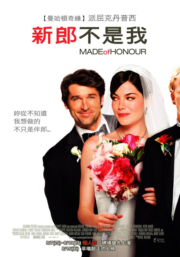 新郎不是我_(2008) Made of Honor_電影海報