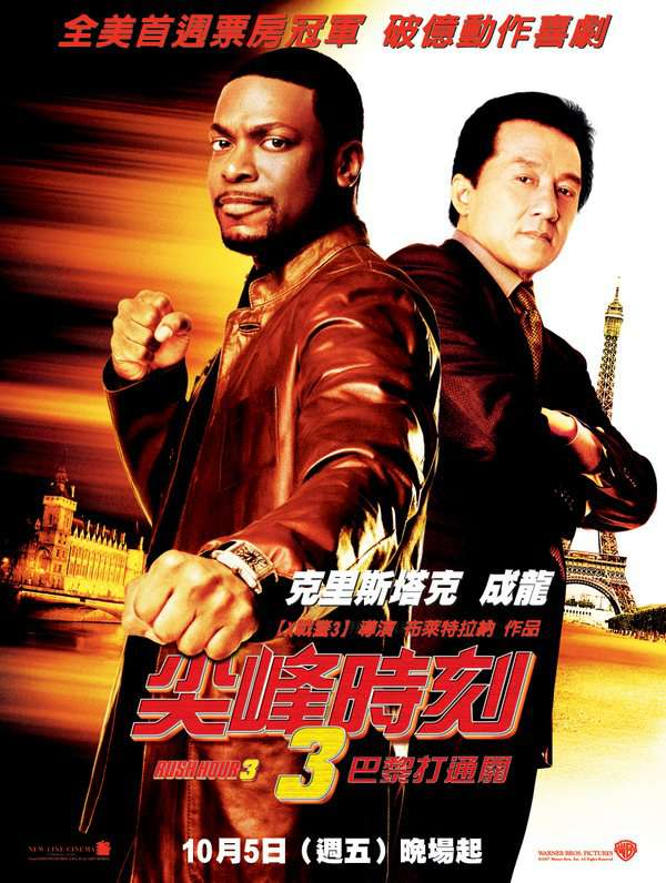 尖峰時刻:巴黎打通關_Rush Hour 3_電影海報