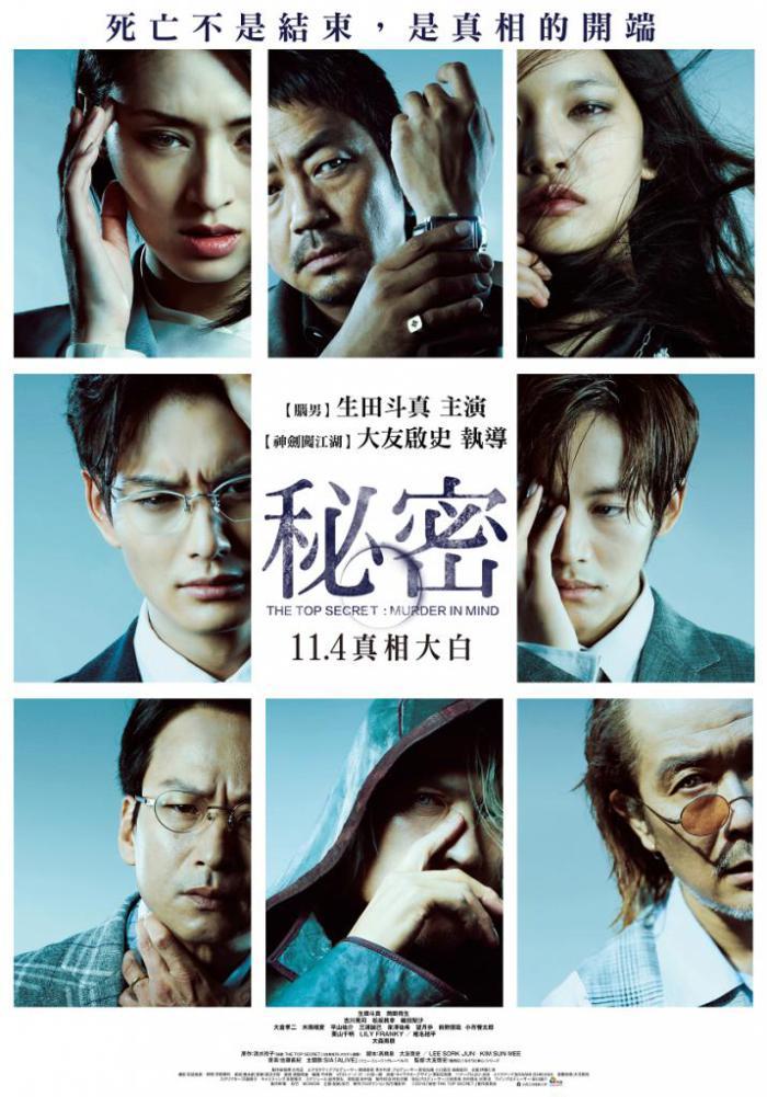 秘密_The Top Secret: Murder in Mind_電影海報