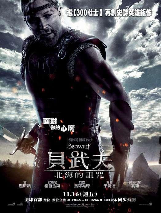 貝武夫:北海的詛咒_Beowulf (2007)_電影海報