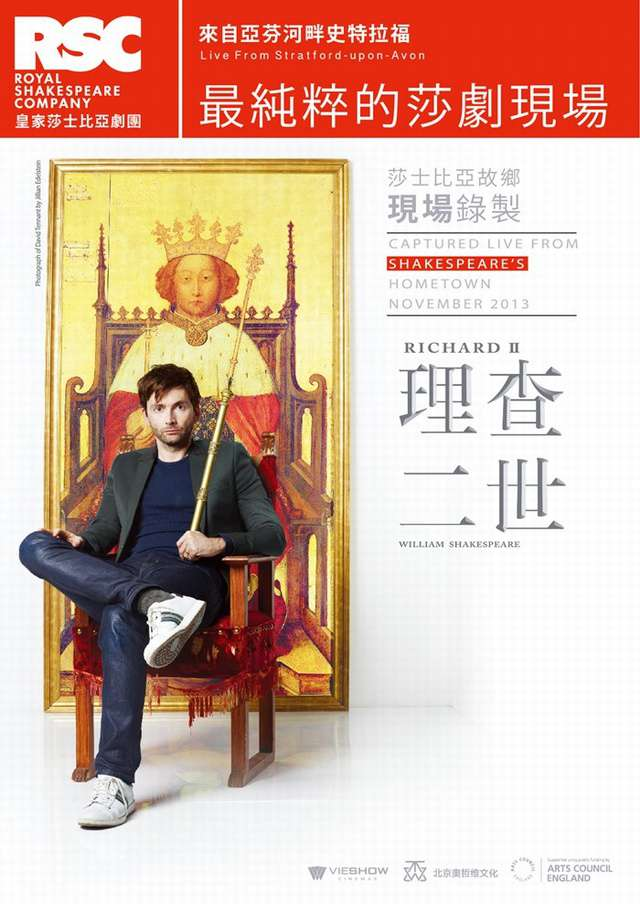 理查二世:莎翁經典劇集_Richard II Shakespeare_電影海報