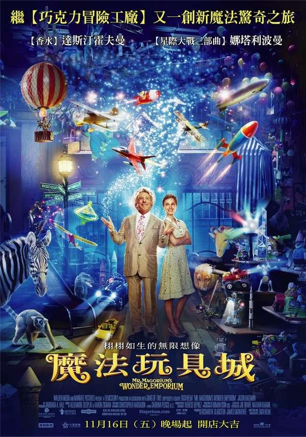 魔法玩具城_Mr. Magorium's Wonder Emporium_電影海報