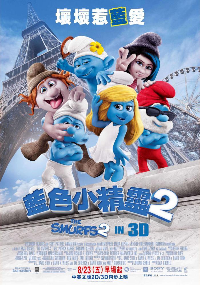 藍色小精靈2_THE SMURFS 2 3D_電影海報