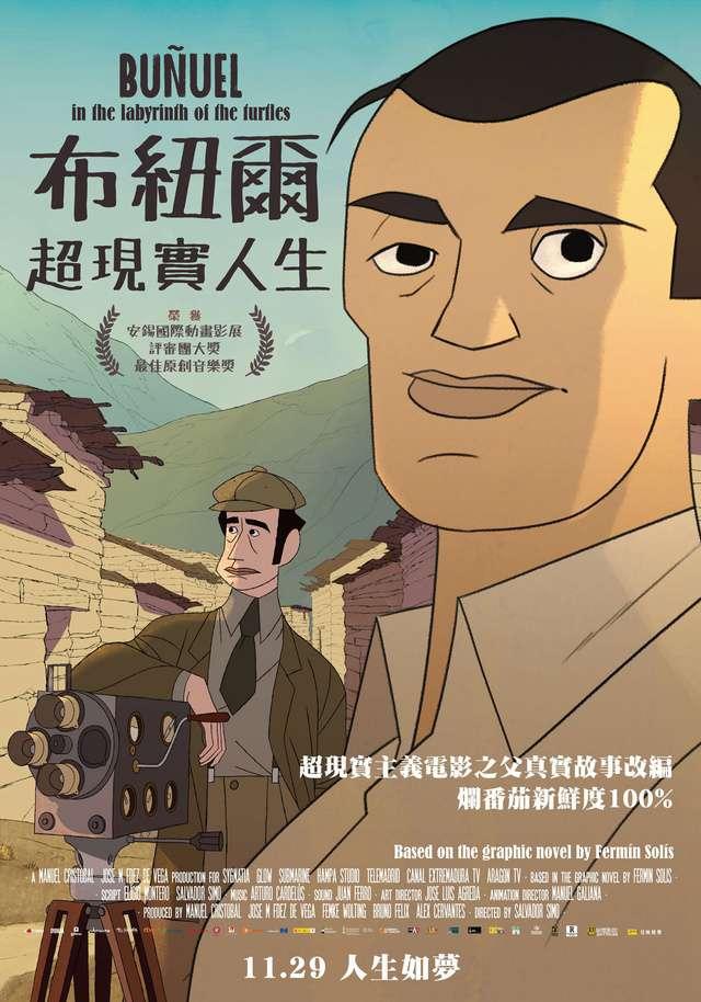 布紐爾 超現實人生_Buñuel in the Labyrinth of the Turtles_電影海報