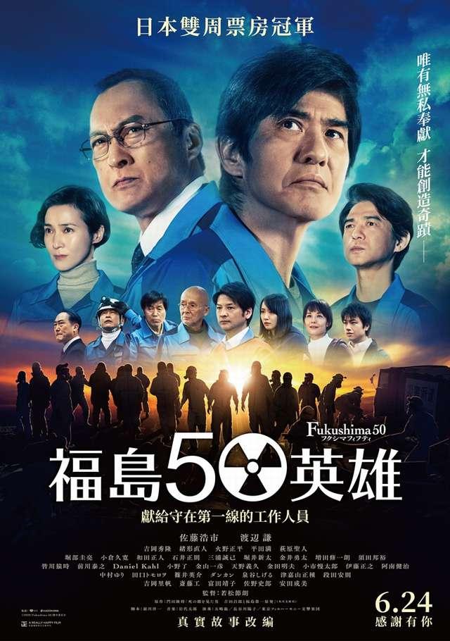 福島50英雄_Fukushima_電影海報
