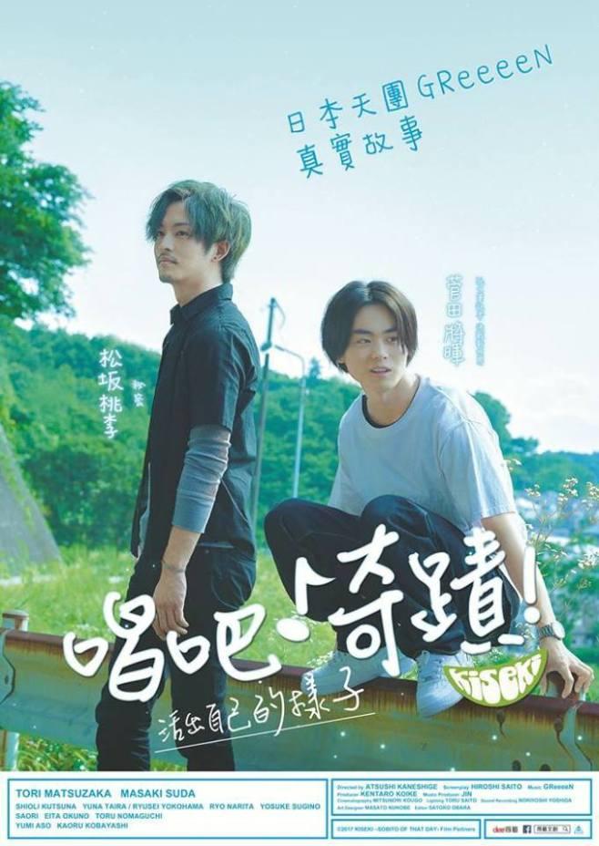 唱吧!奇蹟!_Kiseki: Anohi no sobito_電影海報
