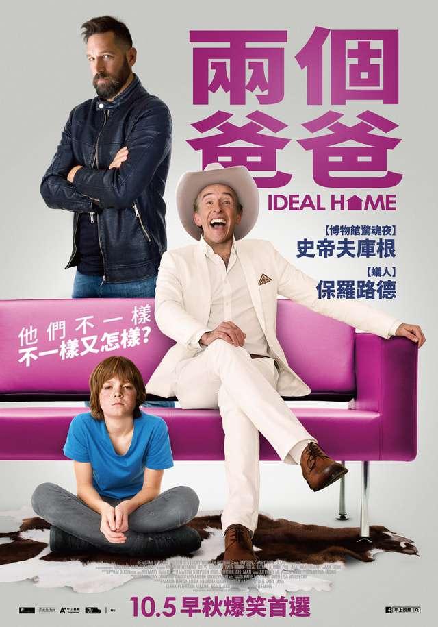 兩個爸爸_Ideal Home_電影海報