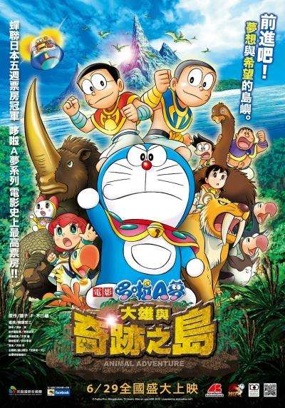 哆啦A夢:大雄與奇跡之島_Doraemon the Movie: Nobita and the Island of Miracle_電影海報