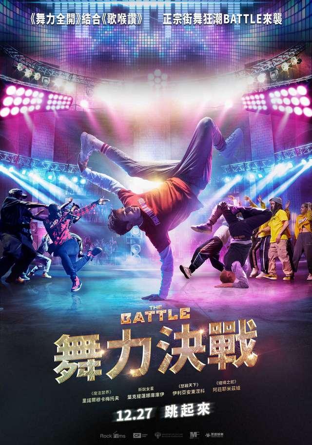 舞力決戰_The Battle_電影海報