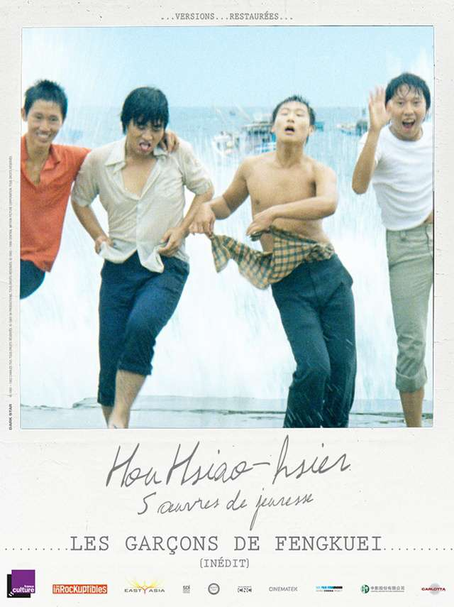風櫃來的人_The Boys From Fengkuei_電影海報