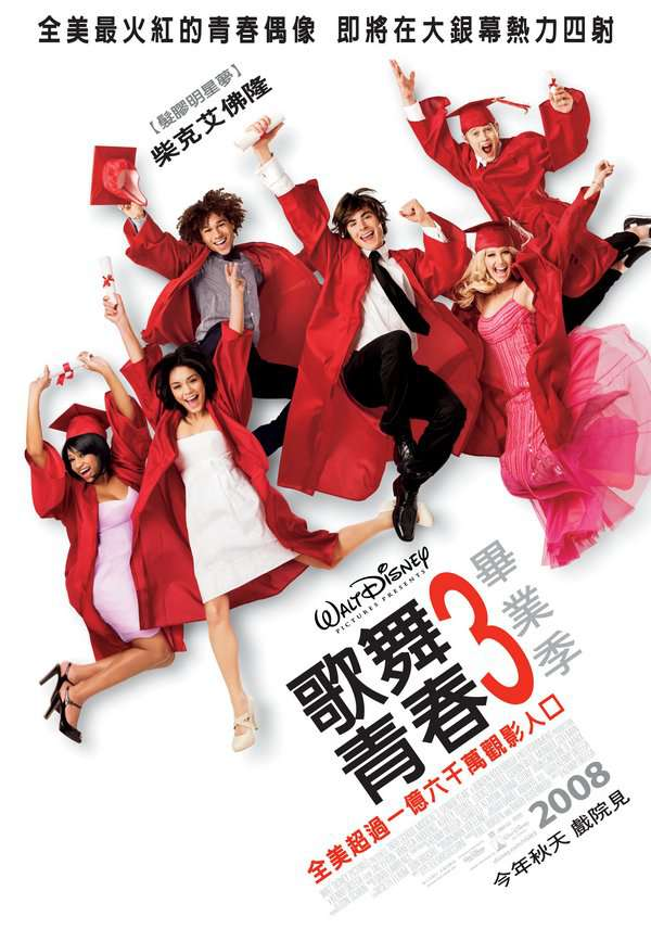 歌舞青春3:畢業季_High School Musical 3: Senior Year_電影海報