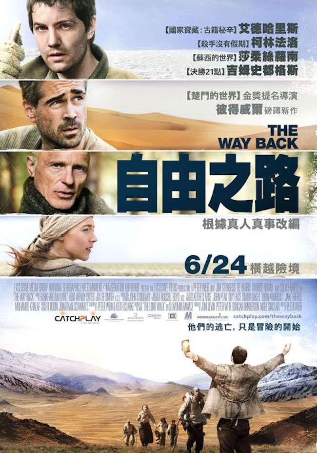 自由之路_The Way Back_電影海報