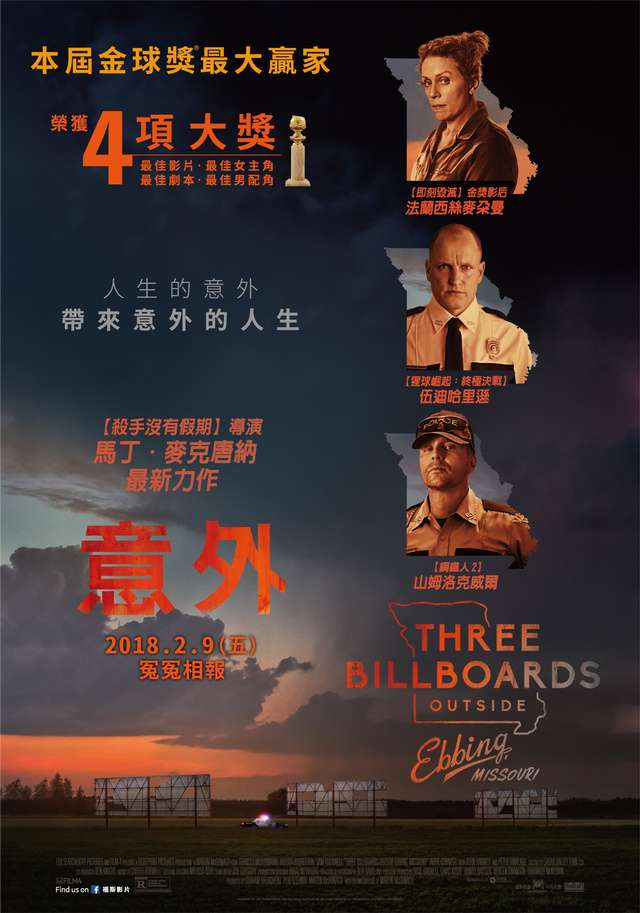 意外_Three Billboards Outside Ebbing, Missouri_電影海報