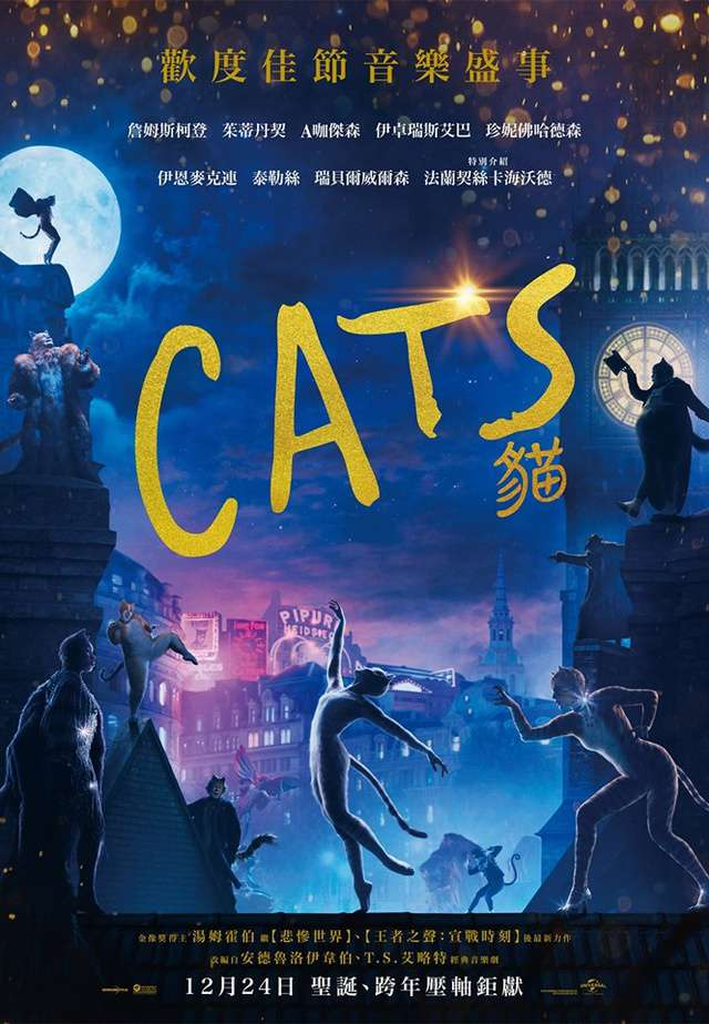 CATS貓_Cats_電影海報