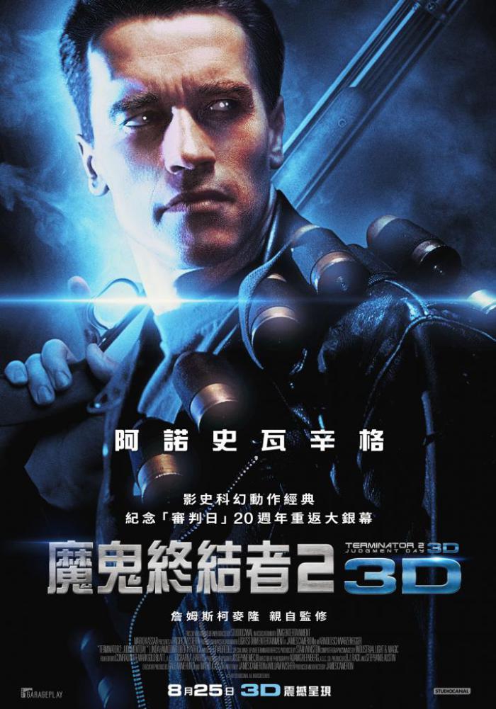 魔鬼終結者2:3D_Terminator 2: Judgment Day_電影海報