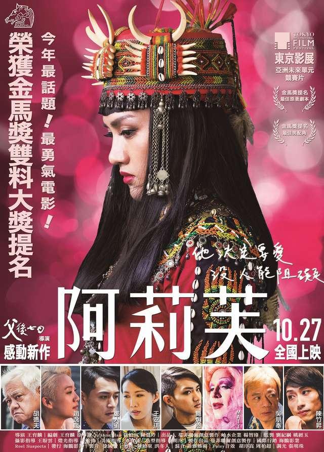 阿莉芙_Alifu, the prince/ss_電影海報