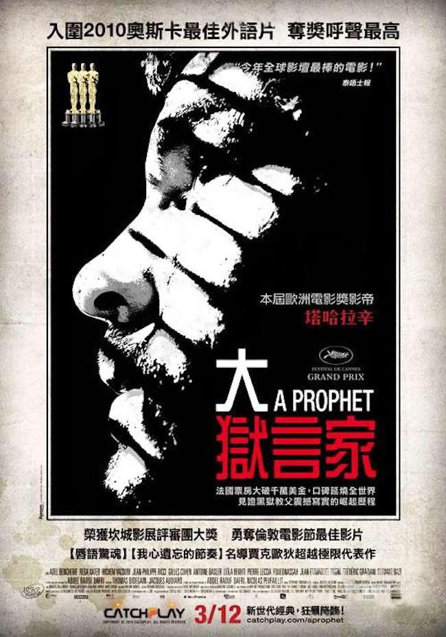 大獄言家_A Prophet_電影海報