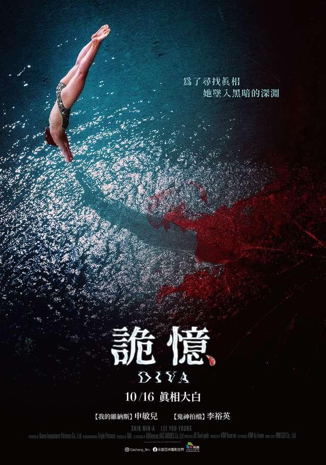 詭憶_Diva_電影海報