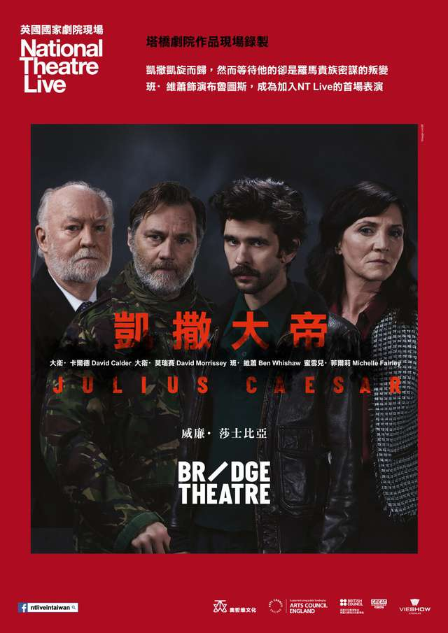 凱撒大帝:英國國家劇院現場_National Theatre Live: Julius Caesar_電影海報