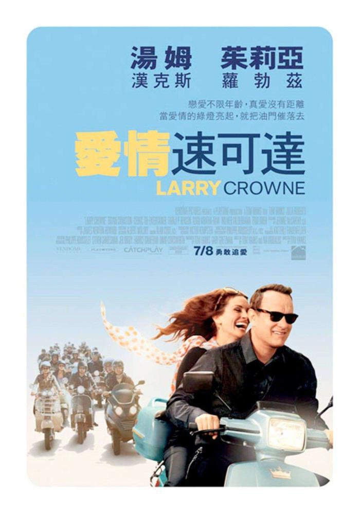 愛情速可達_Larry Crowne_電影海報