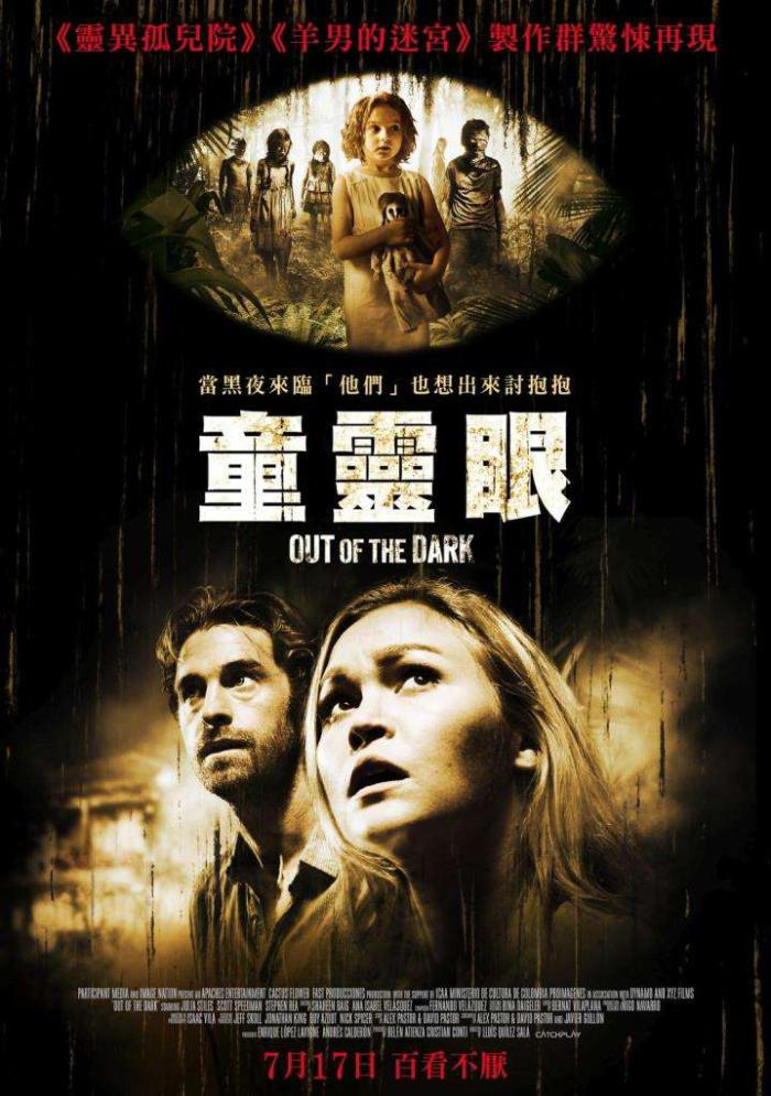 童靈眼_Out of the Dark(2014)_電影海報