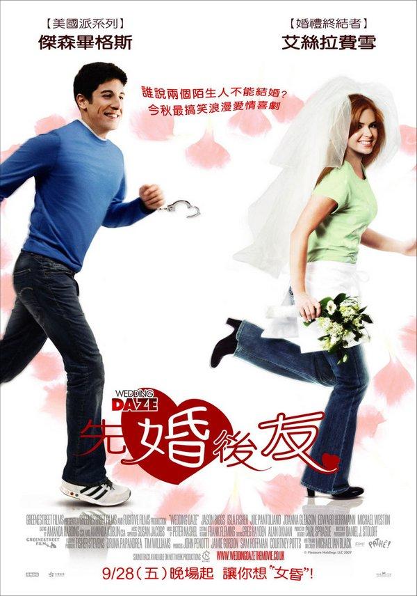先婚後友_Wedding Daze_電影海報